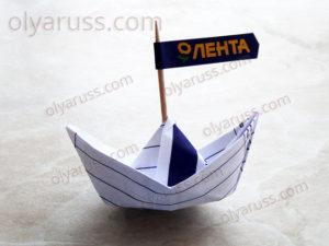 Бумажный Кораблик с Мачтой | Оригами Кораблик